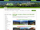 4Relax - відпочинок на курортах Прикарпаття