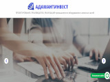 Промышленное оборудование и запчасти, производство, продажа - АДАМАНТИНВЕСТ