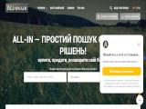 All-in.ua — Рекламні послуги вашої компанії, всі зручності в одному сервисі для вашого бізнесу