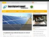 Енергозберігаючі технології та автономна енергетика