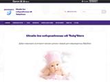 Інтернет магазин товарід для новонароджених BabyStars