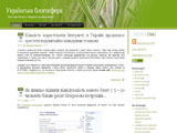 Про блогосферу по-українськи