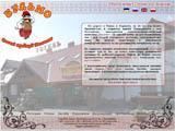 Готель ресторан Будьмо Івано-Франківськ