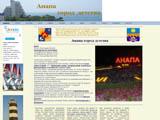 Історія міста Анапа.