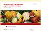 Катрусина кухня: смачні домашні рецепти на свята і на щодень