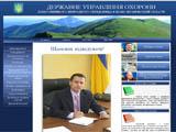 Державне управління охорони навколишнього природного середовища в Івано-Франківській області