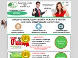 Швидкий кредит, онлайн, в Україні, на картку, банку, не виходячи з дому