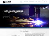 Машиностроительное предприятие FEROX