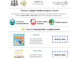 Кредит онлайн на карту в Украине быстро за минут