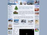 Відпочинок в Карпатах - гірськолижний курорт Славське