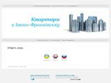 Подобова оренда квартир в Івано-Франківську
