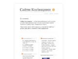 Каталог сайтів Косівщини