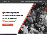 МаксимУм, Міжнародна Агенція приватних розслідувань