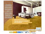Мольфар-ЛТД Продаж килимового покриття, килимків, нитки, аксесуарів