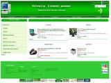 Перший інтернет-магазин компютерної техніки м.Калуш