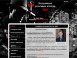 ОДІН, Всеукраїнське детективне агентство