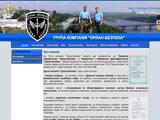 ОРЛАН-БЕЗПЕКА Охорона Київ