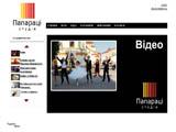 Цифрова студія «ПапараZZі» - професійна фото- відеозйомка