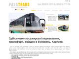 Здійснюємо пасажирські перевезення по Прикарпаттю та по Україні