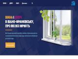 Досконалий Дім Івано-Франківськ