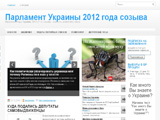 Парламент Украины 2012 года созыва
