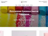 Печать на пакетах. Бумажные пакеты. Производство в Киеве.