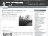 офіційний сайт Олега Соломченка