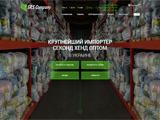 Секонд хенд оптом в Украине