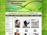Магазин женской одежды и аксессуаров