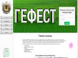 ООО ТД Гефест