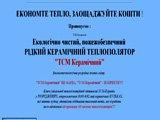 ТСМ Керамический