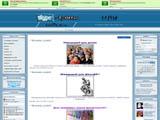 Сайт Скайп - Тусовки