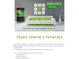 Клининговые услуги - профессиональная уборка в Запорожье