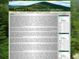 Туризм в Українських Карпатах
