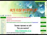 Сайт вчителя математики та інформатики Калинчука В.В.
