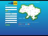Перша українська соціальна мережа