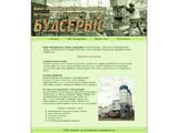 Будсервіс - бетон та будівельні розчини