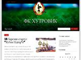 ФК Хутровик