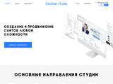 Futuline Studio - Создание сайтов