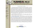 промислові швейні машини KANSAI SPECIAL (Японія)