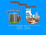 """ТзОВ """"КІПОМІСЬКБУД"""" займається будівництвом та реалізацією готового житла та приміщень комерційного призначення"""