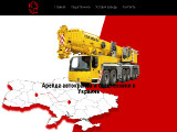Аренда автокранов в Украине