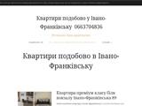 Квартири подобово в Івано-Франківську,зняти квартиру подобово