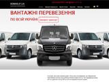 Вантажні перевезення Івано-Франківськ