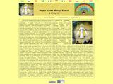 Перша поява Матері Божої в Середне